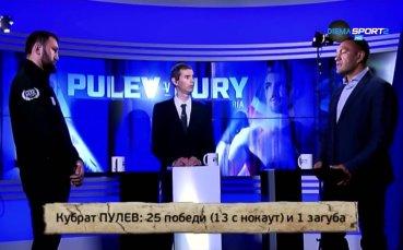 """Техника и стил: Пулев и Фюри в """"Без ръкавици"""""""
