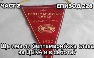Ще има ли Септемврийска слава за ЦСКА и в събота?