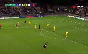 Оксфорд Юнайтед - Манчестър Сити 0:3 /репортаж/