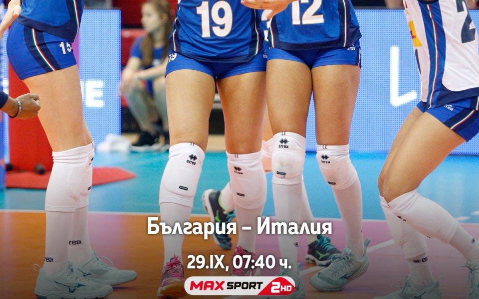 Каналите МAX Sport ще излъчват на живо мачовете на волейболните националки от Световното