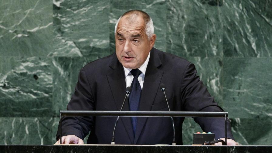 Борисов пред ООН: В този момент в България задържат стотици килограми хероин
