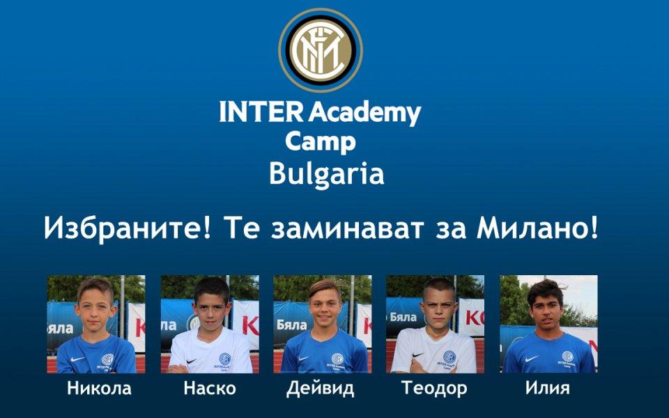 Интер избра пет български деца, които заминават за  Милано