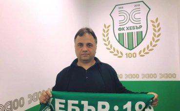 Хебър Пазарджик взе попълнение от Първа лига