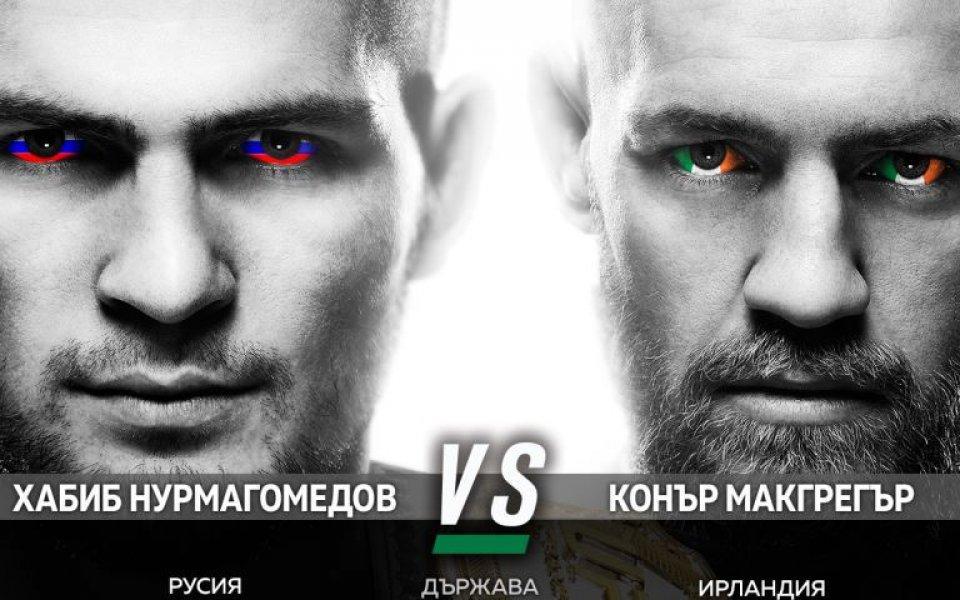 Битката Хабиб срещу Макгрегър на живо по MAX Sport 2 и на live.a1.bg
