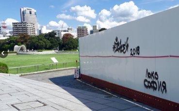 """Надраскаха  """"Локо София""""  върху Мемориала на мира в Хирошима"""