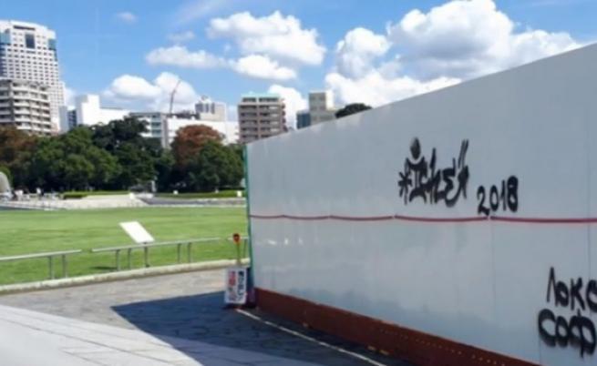 Служители на Софийската опера осквернили мемориала в Хирошима