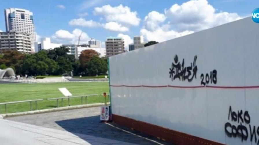<p>Служители на Софийската опера осквернили мемориала в Хирошима</p>