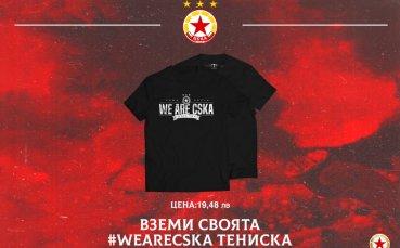 ЦСКА пуска специална тениска за мача с Етър