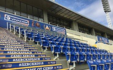 НА ЖИВО: Левски срещу Витоша