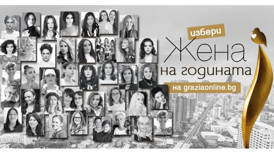 """Любими лица на NOVA сред номинираните за """"Жена на годината"""""""