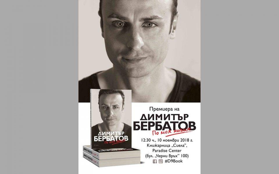 Бербатов се среща с първите читатели на