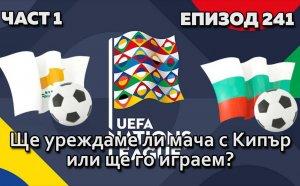 Ще уреждаме ли мача с Кипър или ще го играем?