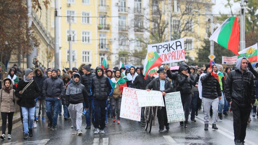 Протест в Пловдив