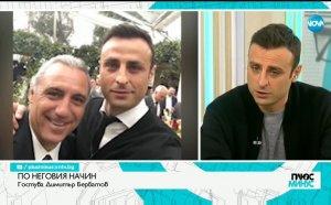 Димитър Бербатов: Харесвам моя свят