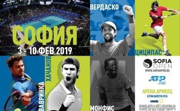Пуснаха в продажба индивидуалните билети за Sofia Open