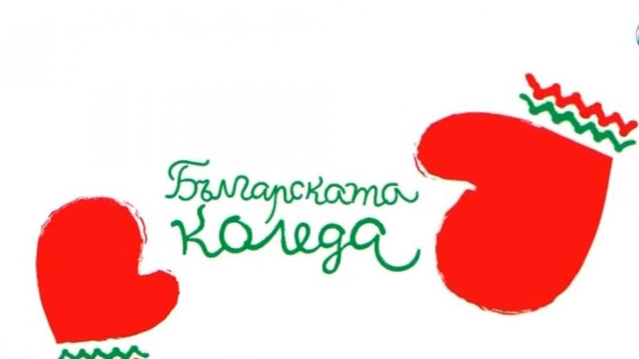 """Започва """"Българската Коледа"""""""