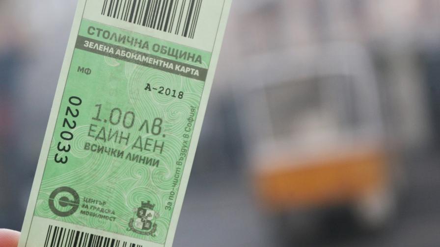 <p>Зелен билет за градския транспорт в София във вторник</p>