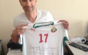 Знакова фланелка на Марто Петров влиза в Благотворителния търг на Дарик