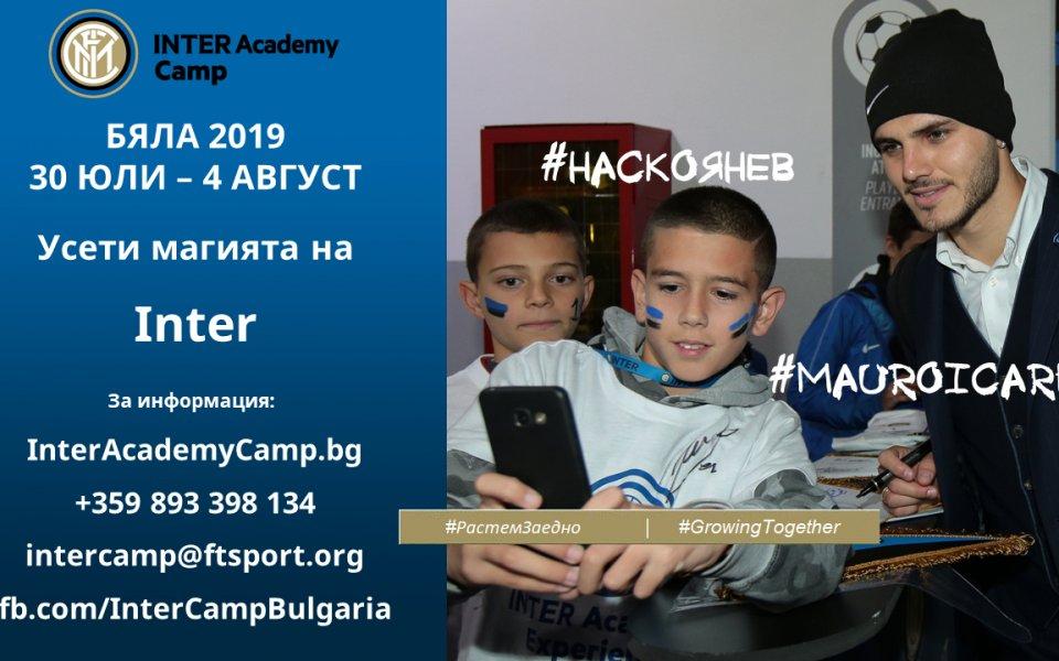 Интер с нов камп в България
