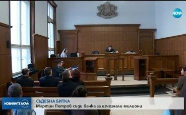 Мартин Петров в съдебна битка с банка