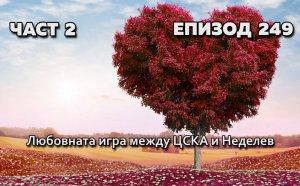Любовната игра между ЦСКА и Неделев