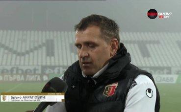 Бруно Акрапович: Не съм си мислел, че ще загубя поста си
