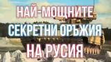 <p>Най-мощните секретни оръжия на Русия</p>