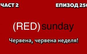 Червена, червена неделя!