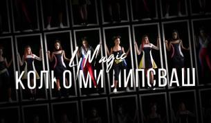 """""""Колко ми липсваш"""" - втората песен на 4Magic"""