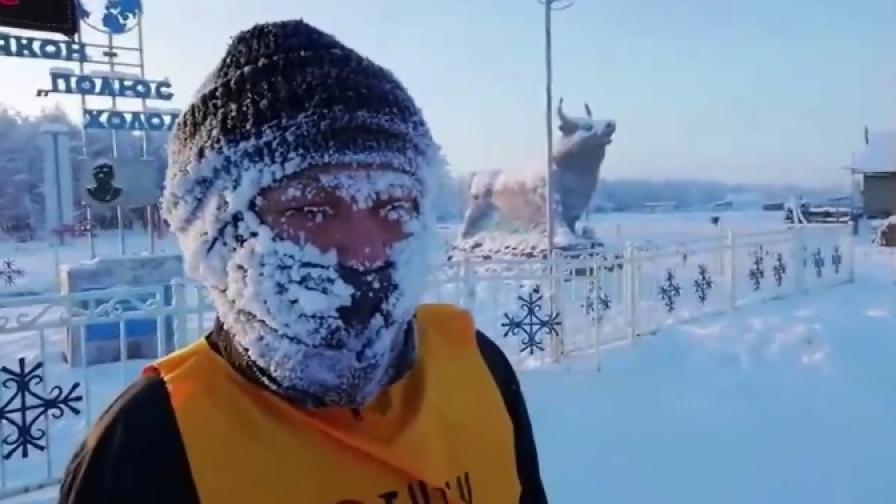 Най-студеното място на света - как живеят на -52 градуса