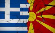 """""""Съседната страна"""" - така говорят в Атина за Северна Македония"""