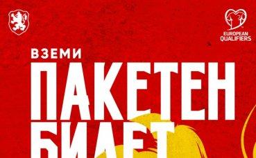 Специална оферта за мачовете на България в евроквалификациите