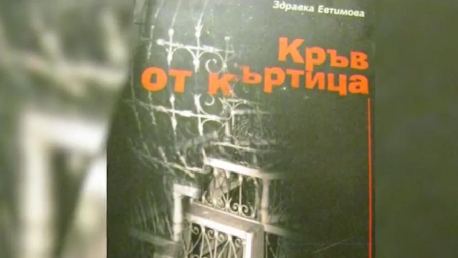 <p>Български разказ влезе в учебник в САЩ</p>