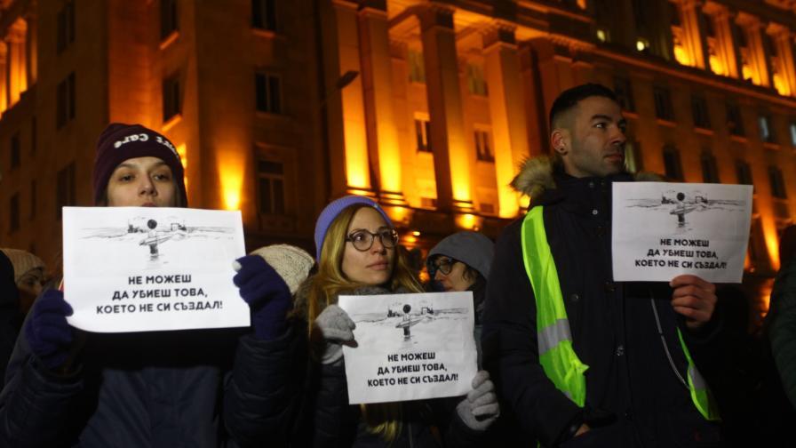 <p>Протест пред МС заради строежите по Черноморието</p>
