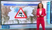 Прогноза за времето (30.01.2019 - централна емисия)