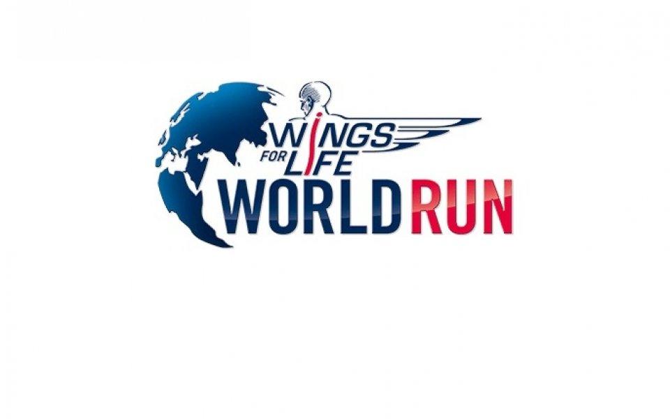 Броени дни ни делят от шестото издание на най-голямото благотворително бягане в света - Wings for Life World Run