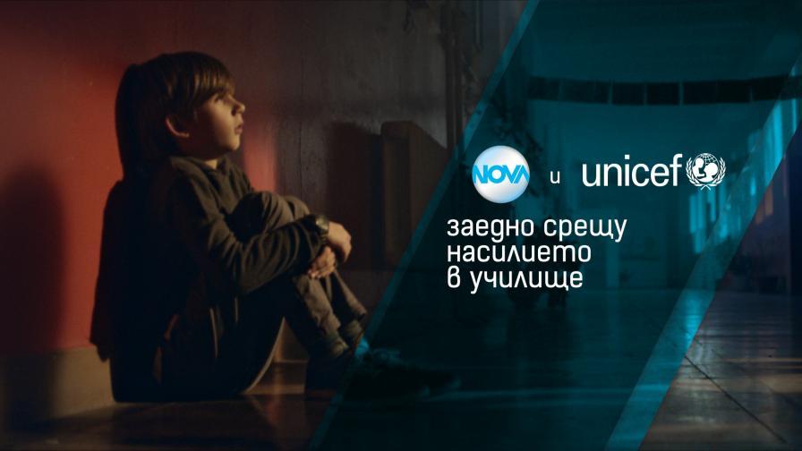 УНИЦЕФ и NOVA с благотворителен спектакъл срещу насилието в училище