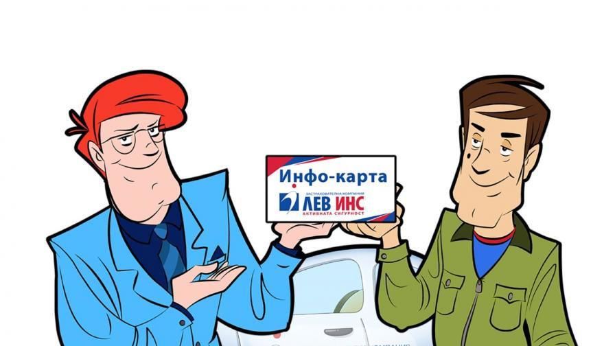 """""""Безплатен асистънс на място"""" за клиентите на """"Лев Инс"""""""
