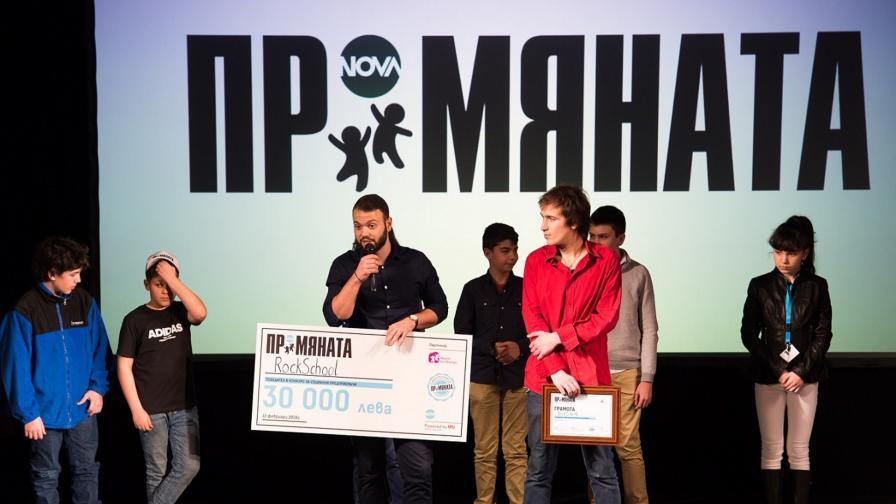 RockSchool е големият победител в ПРОМЯНАТА 2018/2019