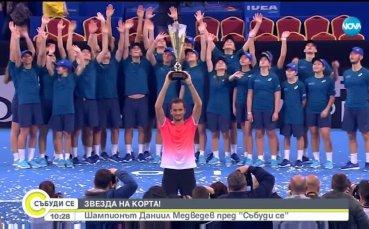 Шампионът от София Медведев: Искам да победя всички!