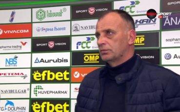 Антони Здравков: Не съм доволен, можехме да бием