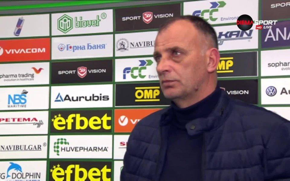 Треньорът на Ботев Враца Антони Здравков коментира равенството равенството 1:1