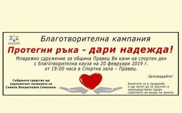 Спортен празник в Правец за благотворителна кауза