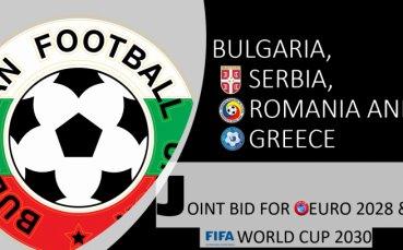 БФС приема среща на спортните министри и шефовете на футболните централи в България, Румъния, Гърция и Сърбия