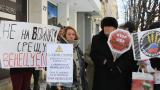 <p>Протест в подкрепа на Мадуро в София</p>