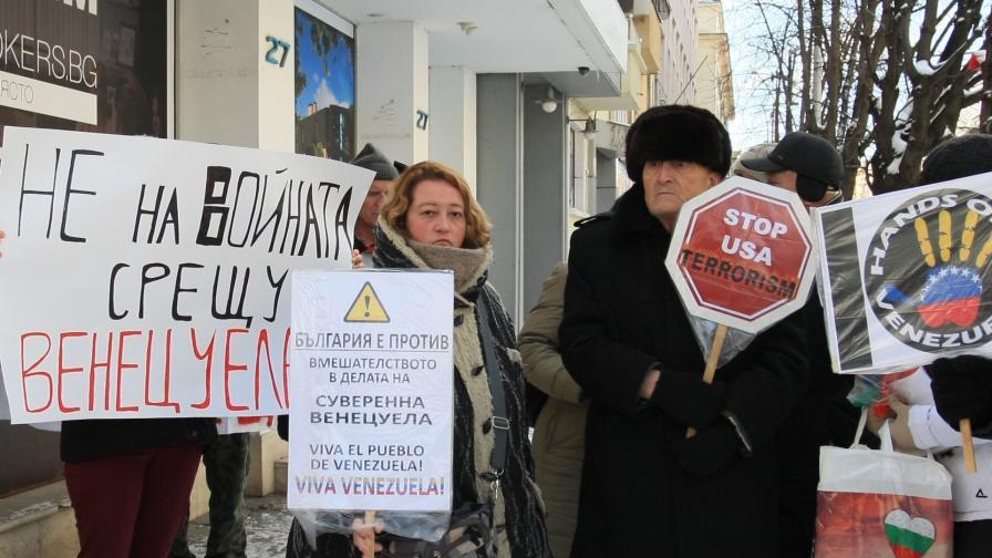 Протест в подкрепа на Мадуро в София