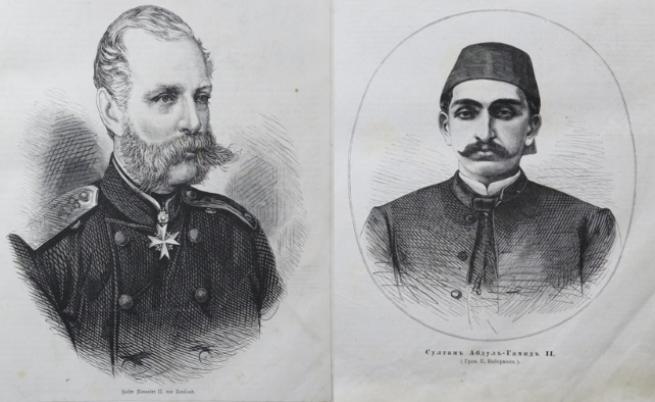 Император Александър II и султан Абдул Хамид II