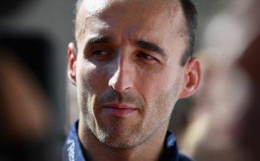Полски гигант пласира Кубица в нов отбор на Формула 1