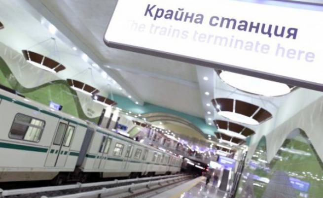 Забравена раница затвори метростанция