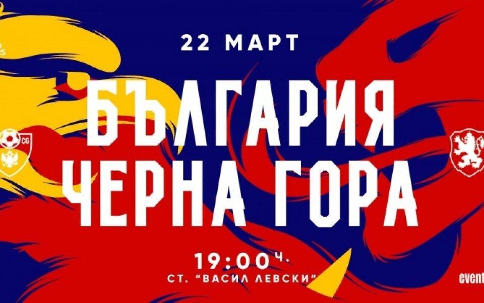 Билетите за мача на България с Черна гора в продажба и на касите на